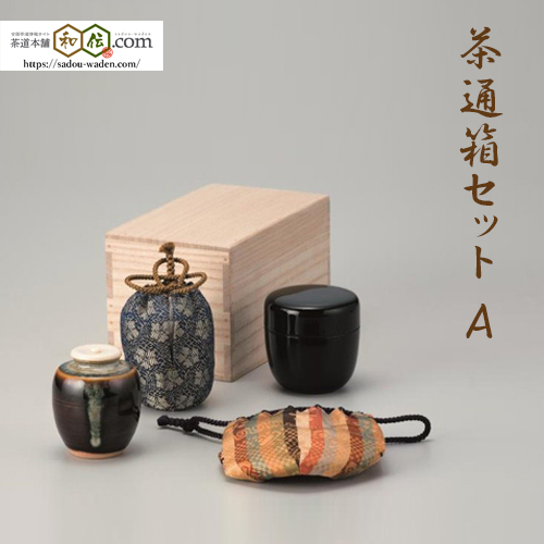 [No.31] 茶通箱セット (A) [表千家]